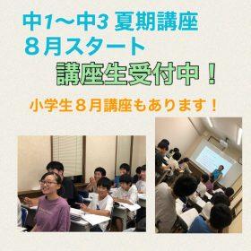 小学生7月講座