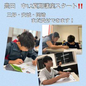 中学1.2年夏期講座