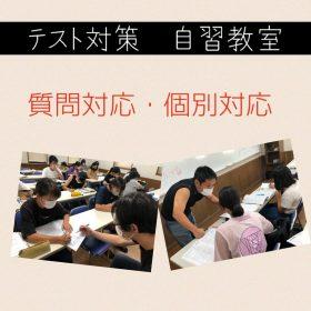 テスト対策 自習教室
