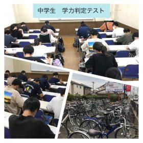 中学生 学力判定テスト