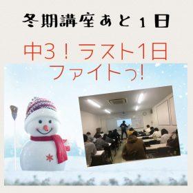 中3 冬期講座