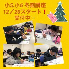 冬期講座・オープンクラス